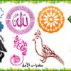 فرش العيد + فرش إسلامية + فرش أسماء الله الحسنى
