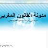 مدونة القانون المغربي