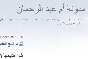 مدونة أم عبد الرحمان
