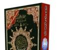 برنامج قرآن فلاش برواية ورش عن نافع