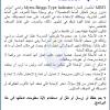 برنامج Mbti لتحديد الشخصية