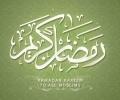 خلفيات رمضانية مختارة من أجل حاسوبك