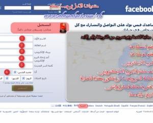 تعلم الفيسبوك: تعريف الفيسبوك (Facebook) وشرح التسجيل به