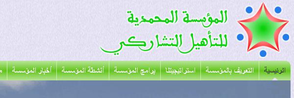موقع المؤسسة المحمدية للتأهيل التشاركي