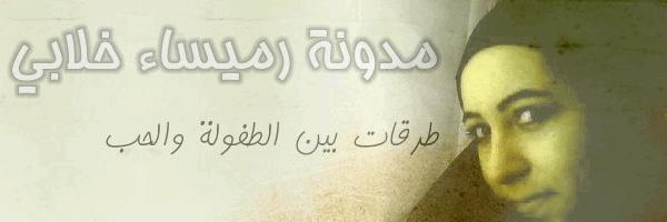 مدونة رميساء خلابي