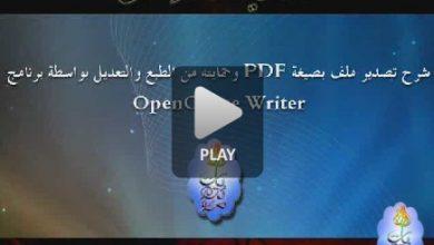 Photo of شرح تصدير ملف على صيغة PDF وحمايته من الطبع والتعديل بواسطة برنامج OpenOffice.org Writer