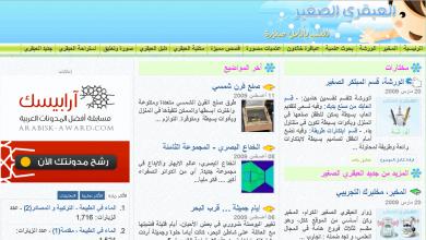 Photo of موقع العبقري الصغير