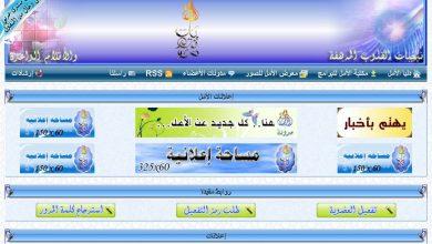 Photo of منتديات الأمل
