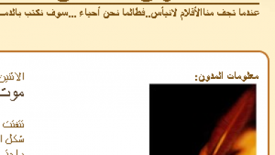 Photo of اسماء اخزان // همس الأقلام