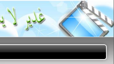 Photo of موسوعة المعارف