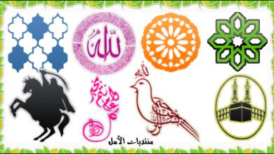 Photo of فرش العيد + فرش إسلامية + فرش أسماء الله الحسنى
