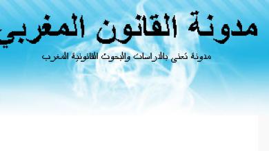 Photo of مدونة القانون المغربي