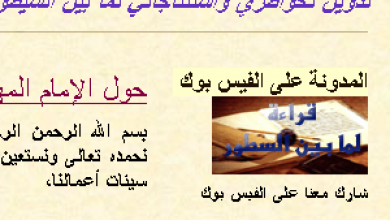 Photo of قراءةً لما بين السطور