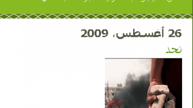 Photo of مدونة حرية.. رأي..فكر