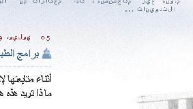 Photo of مدونة أم عبد الرحمان