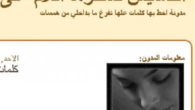 Photo of احاسيس تسطرها اقلام على صفحات ناطقة