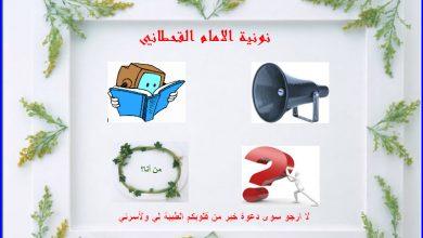 Photo of تجميعة صوتية لنونية الامام القحطاني