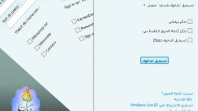 Photo of برنامج Windows Live Messenger 8.5 في ثلاث لغات مع طريقة فتح أكثر من حساب على نفس الجهاز