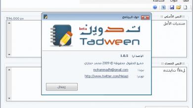 Photo of برنامج تدوين Tadween للكتابة باللغة العربية في البرامج التي لا تدعمها