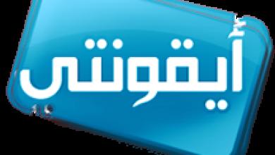Photo of موقع أيقونتي: باحث الأيقونات العربي