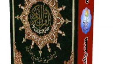 Photo of برنامج قرآن فلاش برواية ورش عن نافع