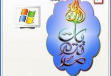 Photo of شرح تعطيل خاصية إعادة التشغيل الذاتي لنظام ويندوز إكس بي أثناء عمله