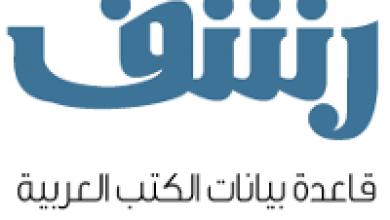 """Photo of موقع """"رشف""""، قاعدة بيانات الكتب العربية الإلكترونية الحرة على الأنترنت"""