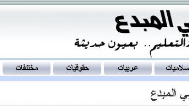Photo of موقع المربي المبدع