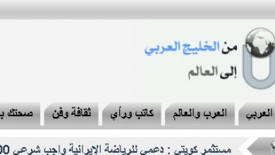 Photo of جريدة إن إن الإلكترونية