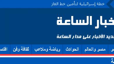 Photo of موقع أخبار الساعة