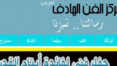 Photo of موقع مركز الفن الهادف