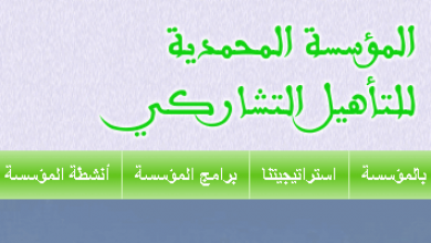 Photo of موقع المؤسسة المحمدية للتأهيل التشاركي