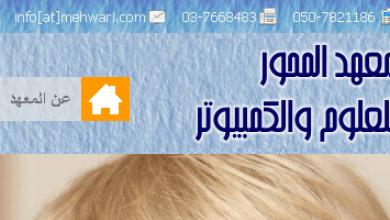 Photo of موقع معهد المحور للعلوم والكمبيوتر