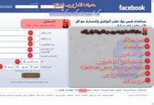 Photo of تعلم الفيسبوك: تعريف الفيسبوك (Facebook) وشرح التسجيل به