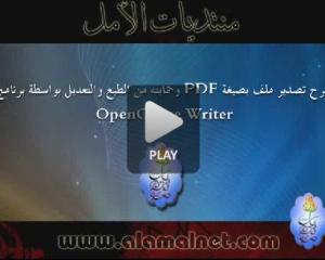 شرح تصدير ملف على صيغة PDF وحمايته من الطبع والتعديل بواسطة برنامج OpenOffice.org Writer