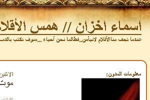 اسماء اخزان // همس الأقلام