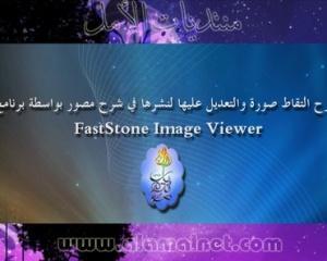شرح التقاط صورة والتعديل عليها لنشرها في شرح بواسطة برنامج FastStone Image Viewer