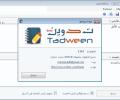 برنامج تدوين Tadween للكتابة باللغة العربية في البرامج التي لا تدعمها