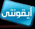 موقع أيقونتي: باحث الأيقونات العربي