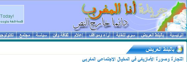 جريدة أنا المغرب الإلكترونية