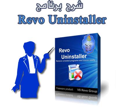 revo-tutorial